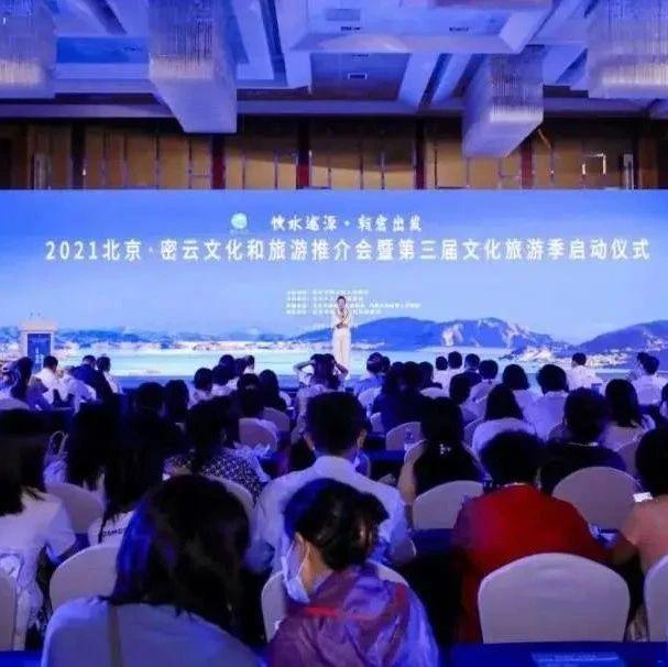 1元门票、美食套餐、特惠住宿…北京密云文化旅游季一大波惠民活动速戳!