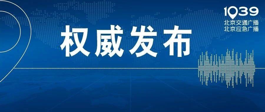 注意!北京交管部门发布过渡期违规电动三四轮车通行规定!