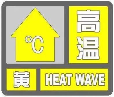 """达州发布高温黄色预警 将从""""蒸煮""""模式切换到""""干蒸""""模式"""