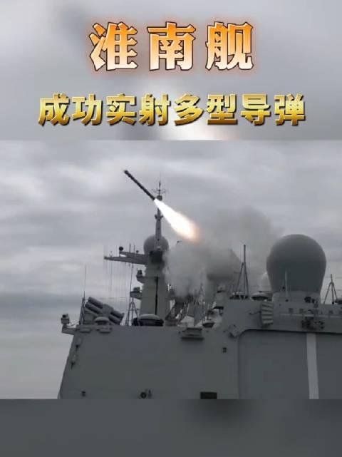震撼!近日,淮南舰成功实射多型导弹!