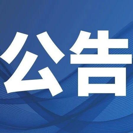 云南省人民政府发布一批任免职通知,涉及42名干部