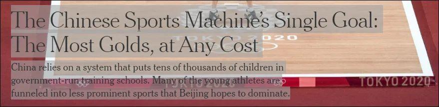 """题为""""中国运动机器的唯一目标:不惜任何代价拿下最多的金牌"""",《纽约时报》报道截图"""