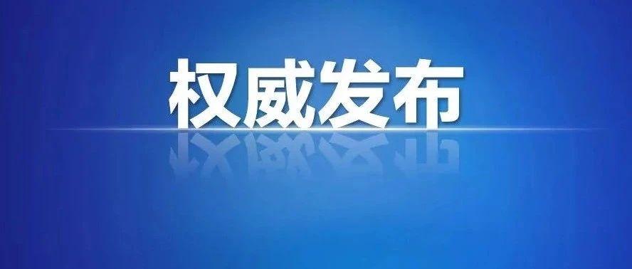 梅州市疫情防控指挥部发布11号通告:非必要不离梅、不出省、不前往中高风险地区