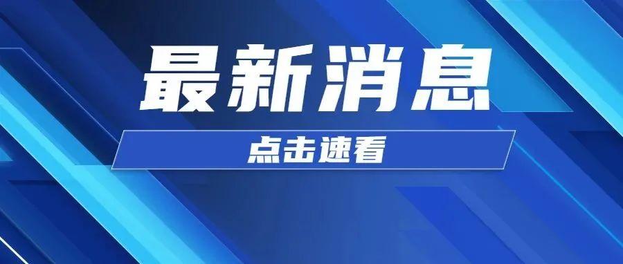 南京秦淮區緊急尋人!