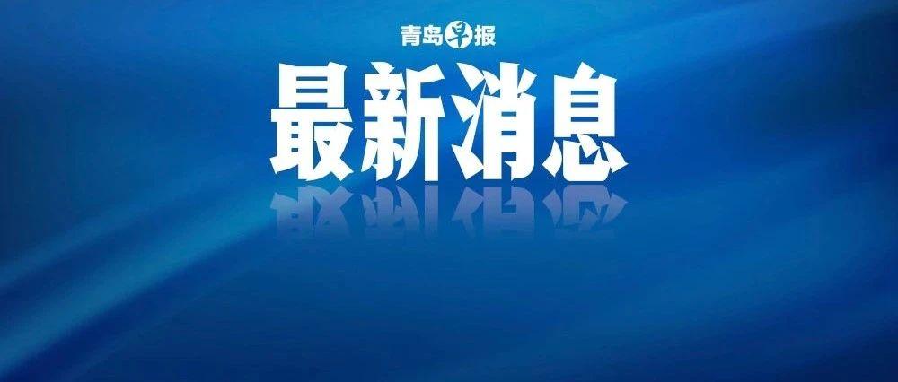 青岛市疾控中心再次提醒:建议不出本市!