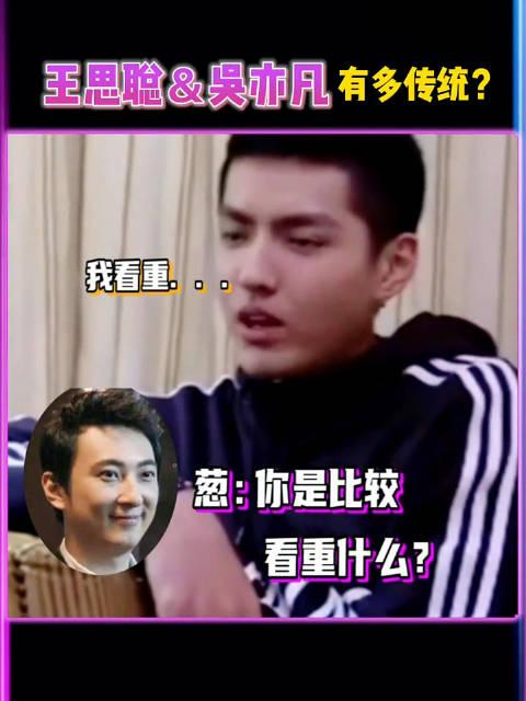 当两位中国传统男子聊到找女朋友的话题时……