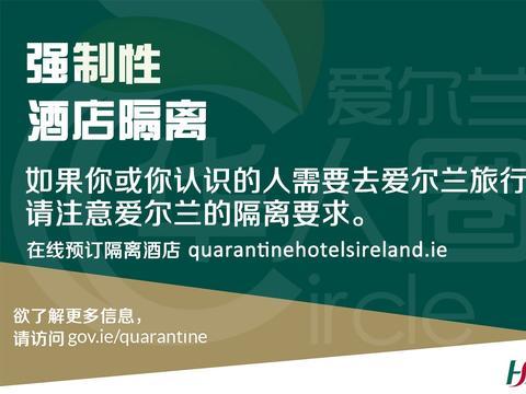 7.31更新:爱尔兰强制酒店隔离国家名单(+马来西亚、格鲁吉亚)