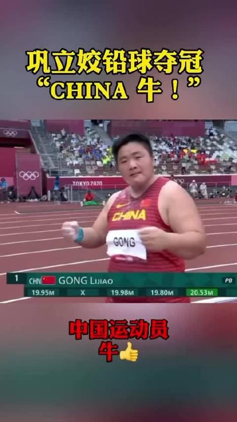 东京奥运会巩立姣夺冠! 面对镜头她指着五星红旗说:CHINA 牛!