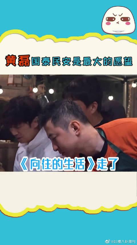 黄磊老师的愿望也是我们大家每一个人的愿望!