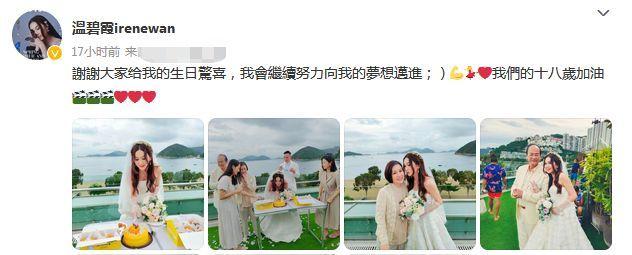 55岁温碧霞办派对庆生,化浓妆穿婚纱好少女,狄龙满脸横肉显老态