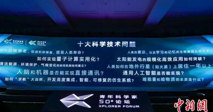 """百位中国顶尖青年科学家选出""""十大科学技术问题"""""""