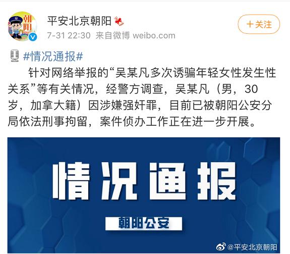 """""""吴亦凡被拘""""传到国外,外网又一次炸开了花"""