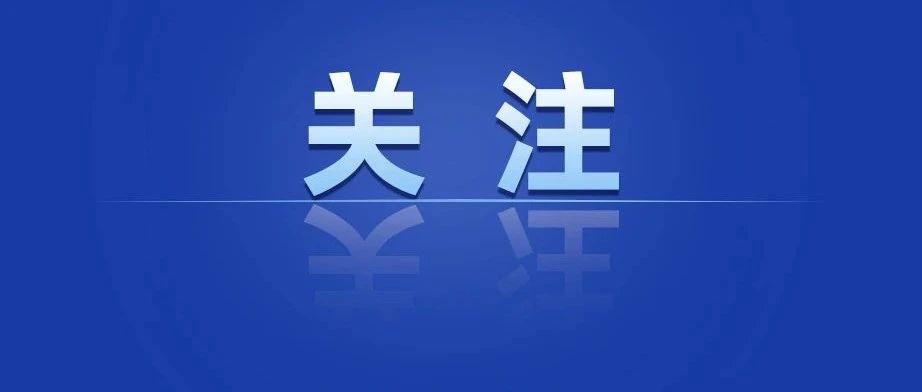 """建设共同富裕示范区,浙江何以成为""""探路先锋""""?"""