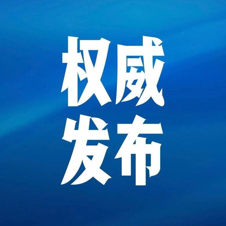 青岛新增境外输入无症状感染者1例,全国新增确诊病例75例