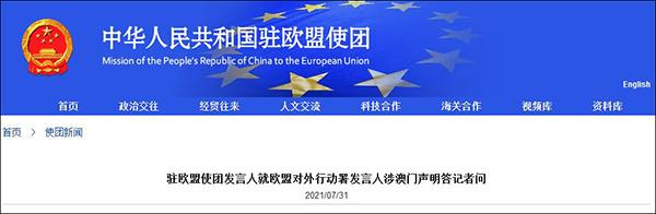 欧盟再对澳门事务指手画脚 中国多方昨夜密集反击