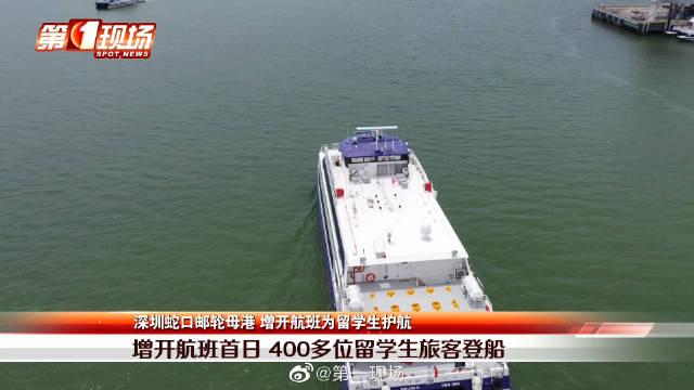 深圳蛇口至香港机场增开3趟航班 当月船票预定量已破2万