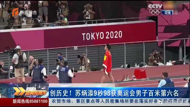 创历史!苏炳添9秒98奥运会男子百米第六名