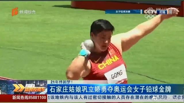 石家庄姑娘巩立姣勇夺奥运会女子铅球金牌