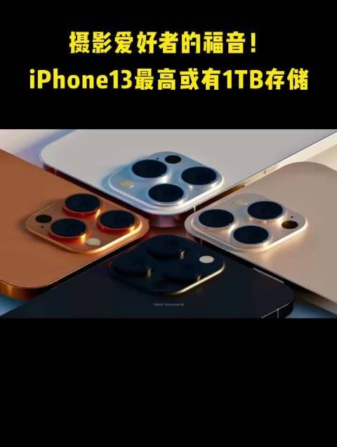 摄影爱好者的福音!iPhone13最高或有1TB存储