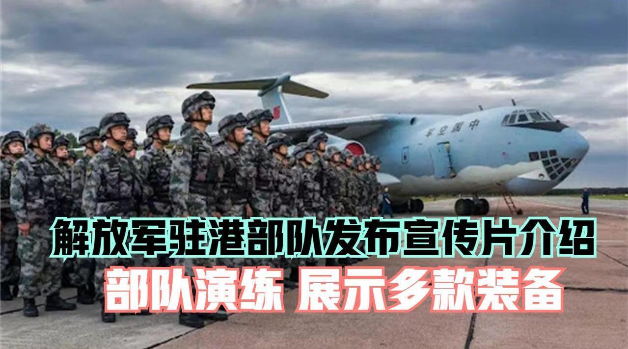 解放军驻港部队发布宣传片介绍部队演练 展示多款装备