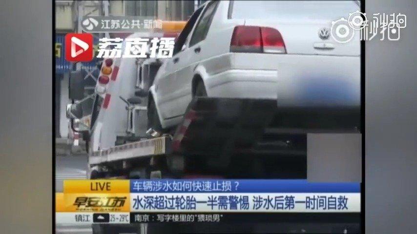 车辆涉水如何快速止损?