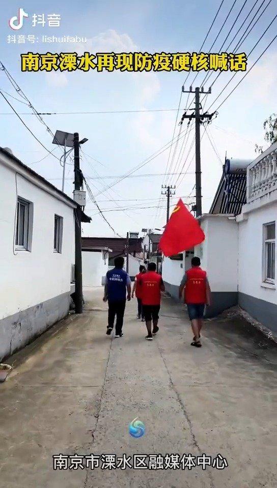 南京溧水志愿者硬核喊话居民宅家防疫:宁可在家长胖,也不要在外面浪