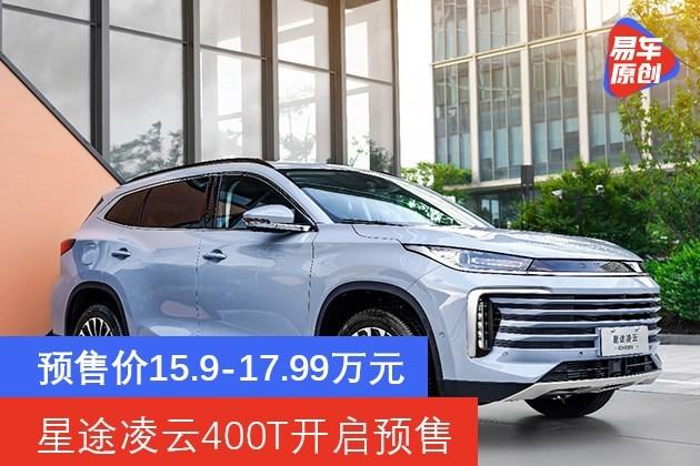 星途凌云400T开启预售 预售价15.9-17.99万元