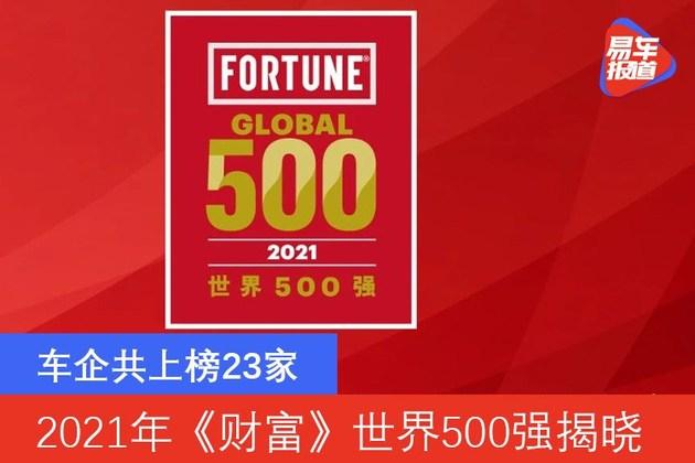 2021年《财富》世界500强排行榜揭晓 车企共上榜23家