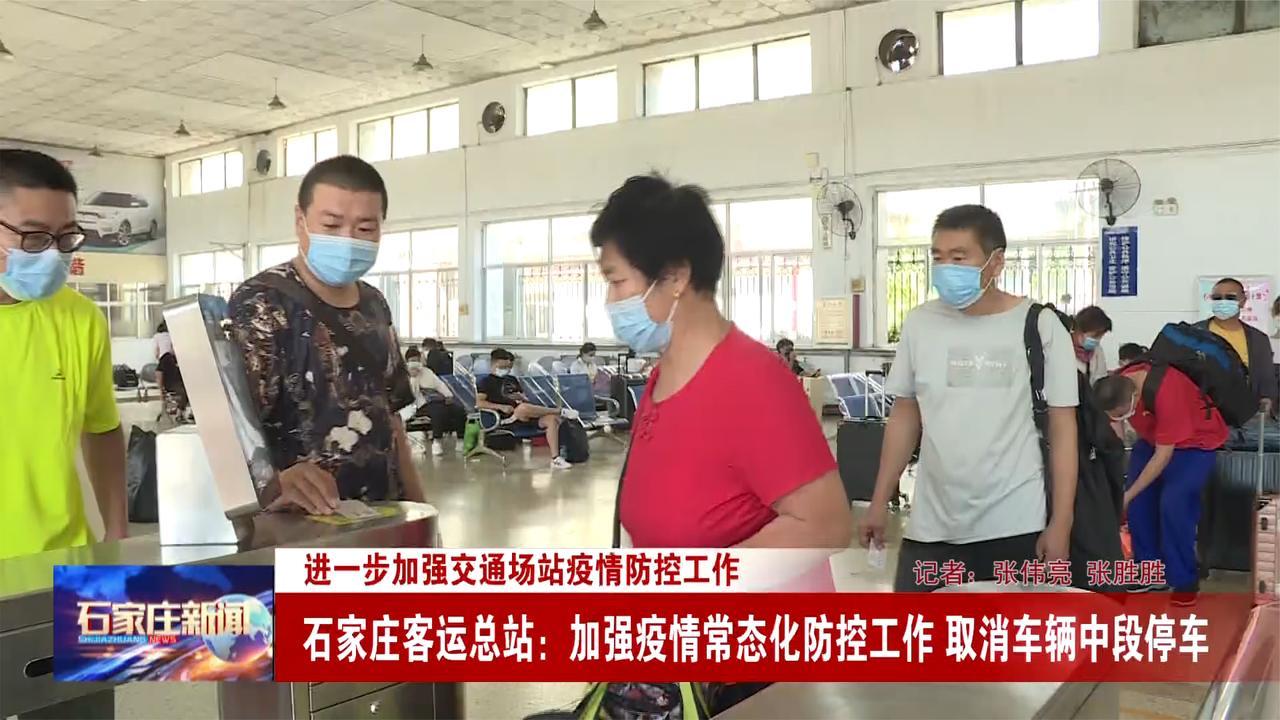 石家庄客运总站:加强疫情常态化工作 取消车辆中段停车