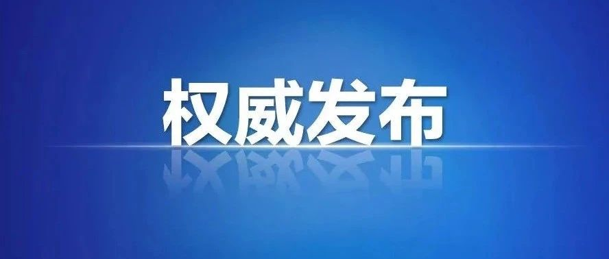 梅州市平远县出现1名密接者,相关部门已连夜对上举、东石、泗水等镇检测9729份核酸