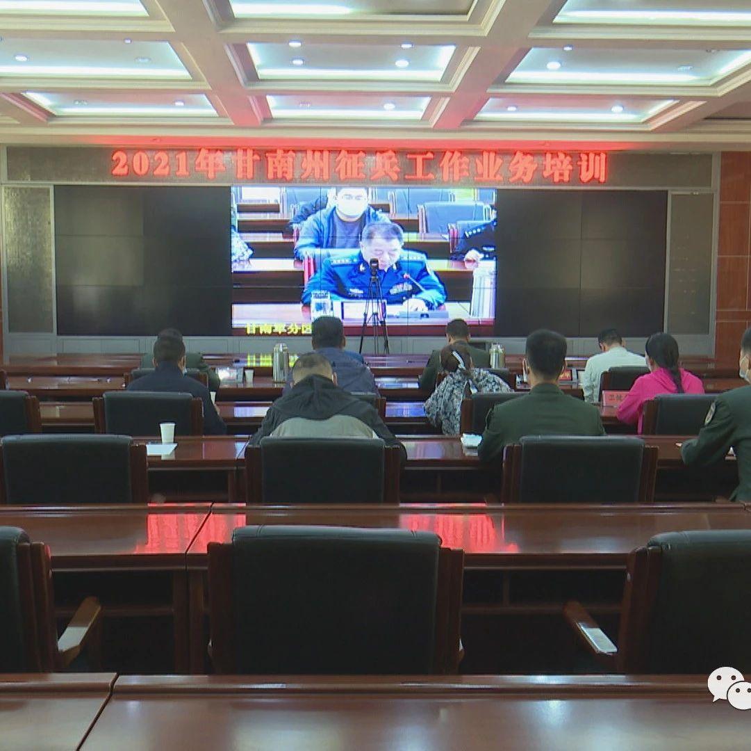 2021年甘南州征兵工作业务培训会在甘南军分区召开
