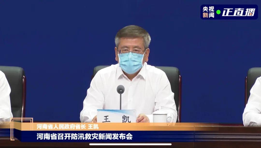 302人遇难,河南省长、郑州市委书记等默哀