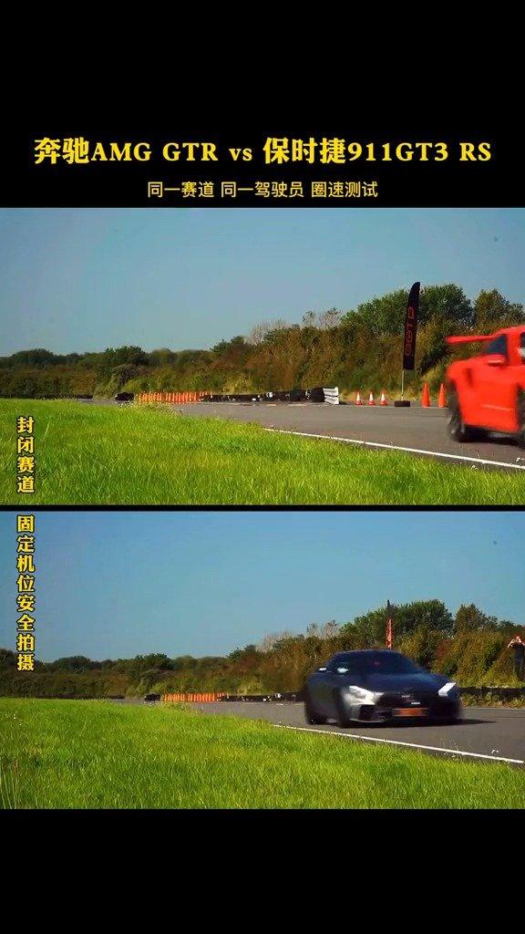 视频:奔驰AMGGTRvs保时捷911GT3RS圈数测试