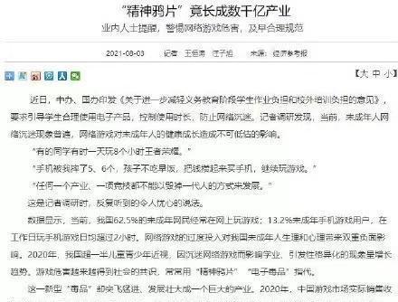 """腾讯网游股大跌10%,LOL、王者被批""""精神鸦片"""",官方已出台措施"""