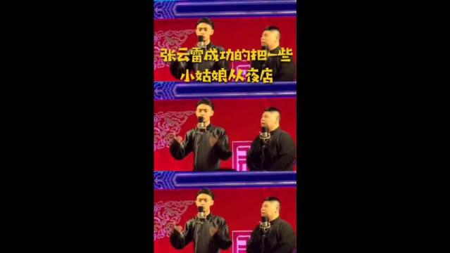 老秦表演中直言,对不起张云雷,说出原因台下粉丝不淡定了~