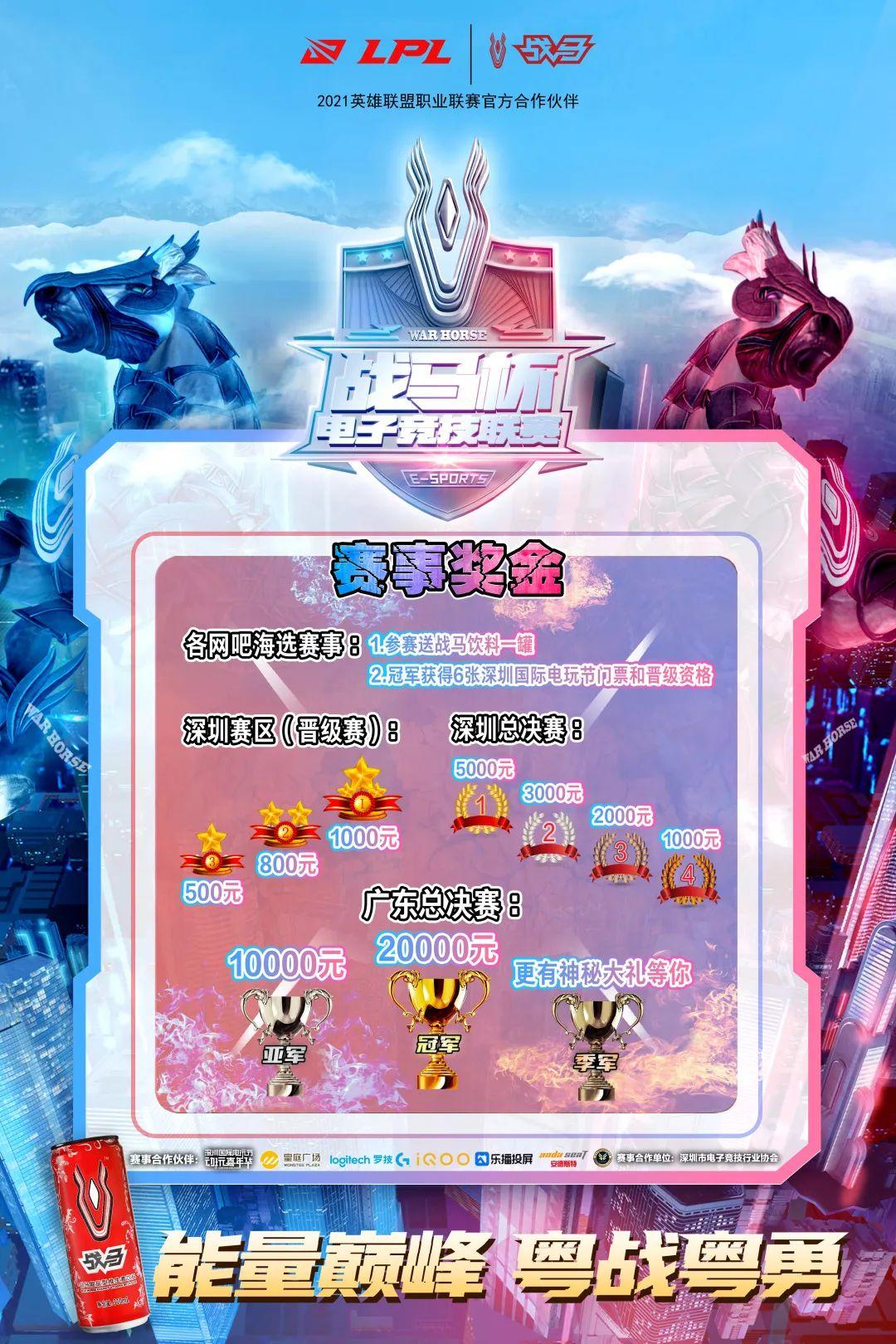 021战马杯电子竞技联赛夏日强势来袭!