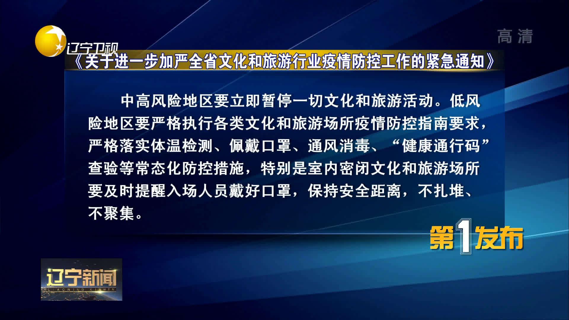 第一发布:辽宁加严文化和旅游行业疫情防控