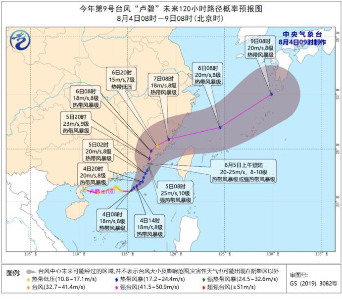 粤东或将迎来暴雨 广东启动防风Ⅳ级应急响应