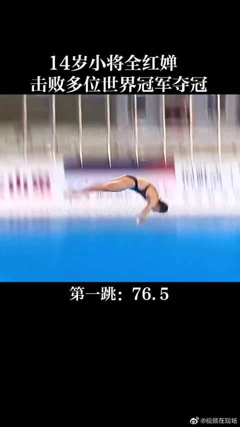 东京奥运会选拔赛全红婵频出高分……