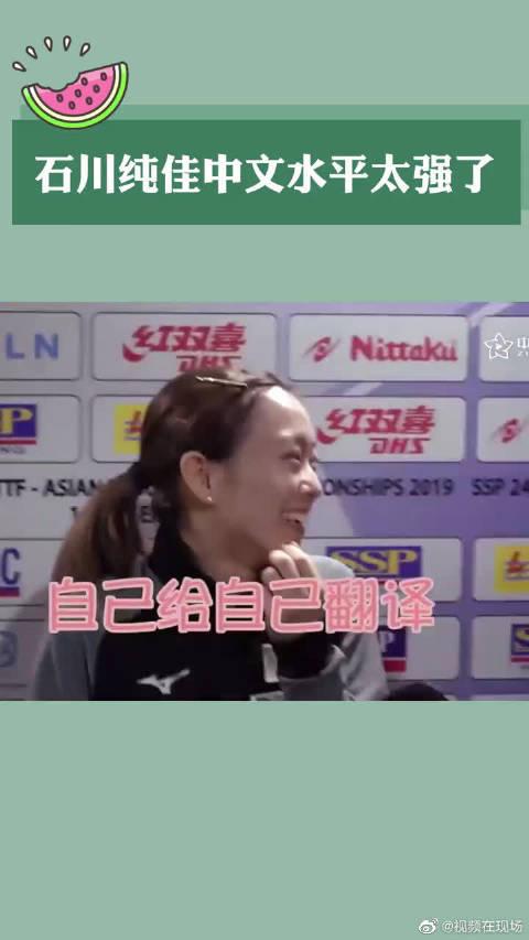 石川纯佳:说一段日语证明自己的确是日本队