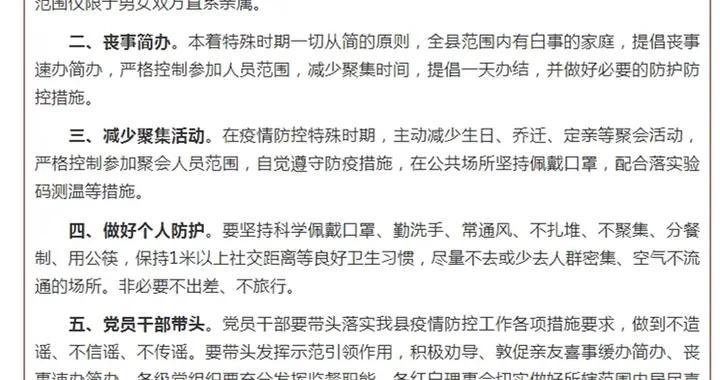 河北磁县:红事缓白事简 疫情防控绷紧弦