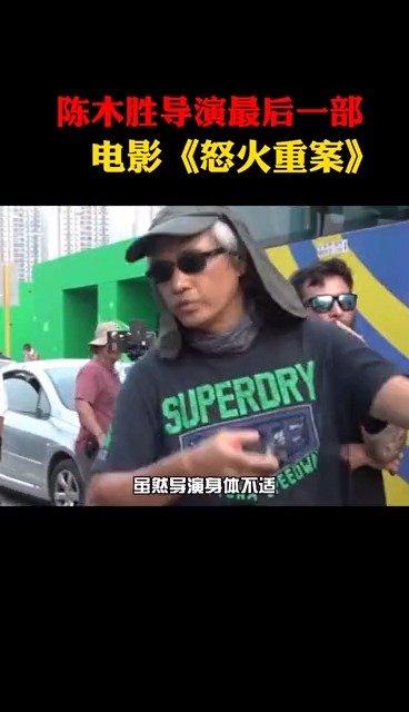 电影《怒火重案》,这是陈木胜导演的谢幕之作……
