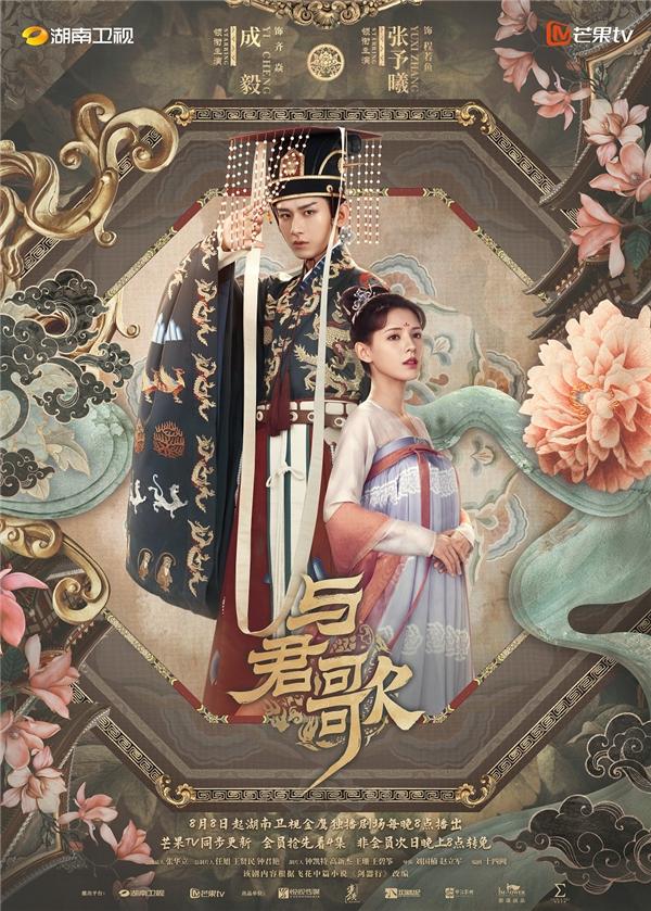 《与君歌》全集百度云网盘【HD1080p】高清国语