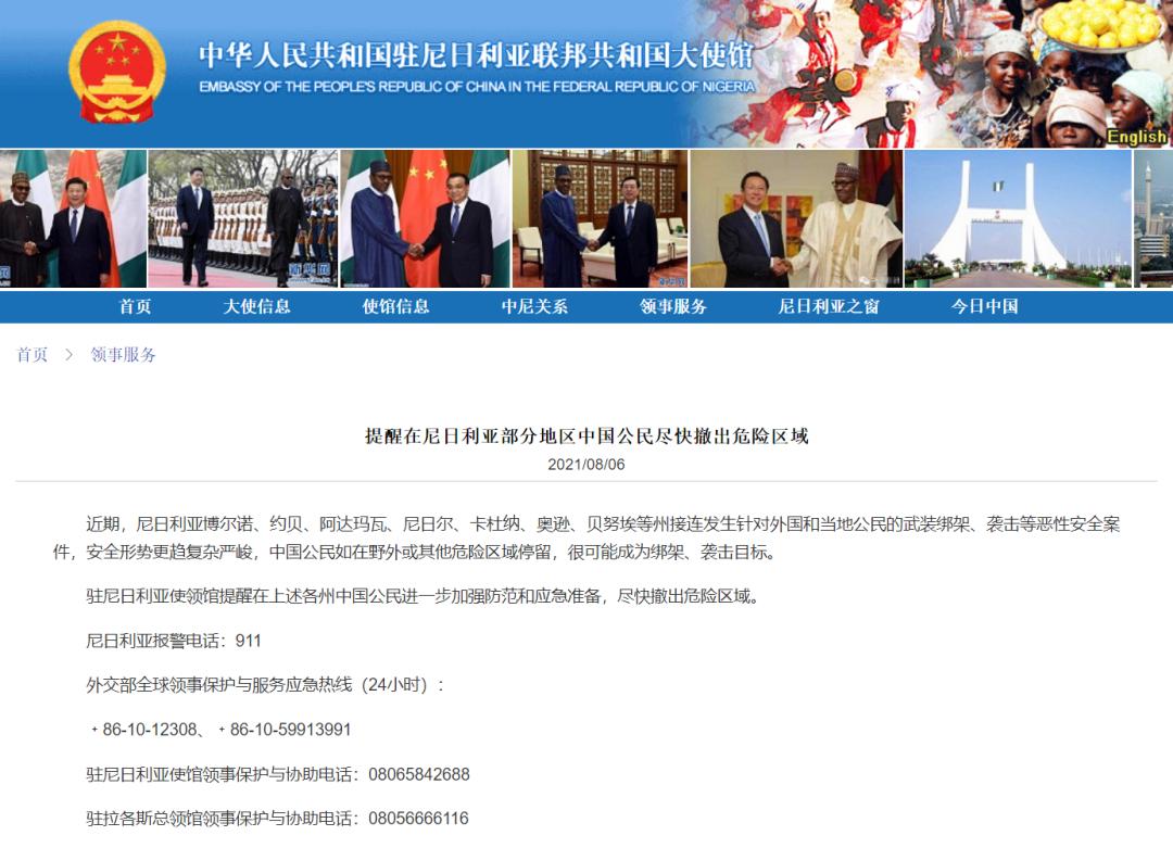 使馆紧急提醒:中国公民尽快撤出!