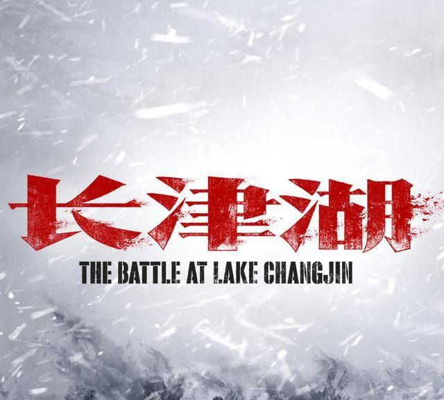 (长津湖)百度云资源「1080p/Mp4中字」百度云网盘更新/下载