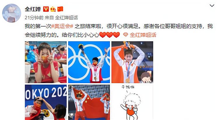 全红婵奥运后首次发文,5句话配5张萌照,还给哥哥姐姐比心
