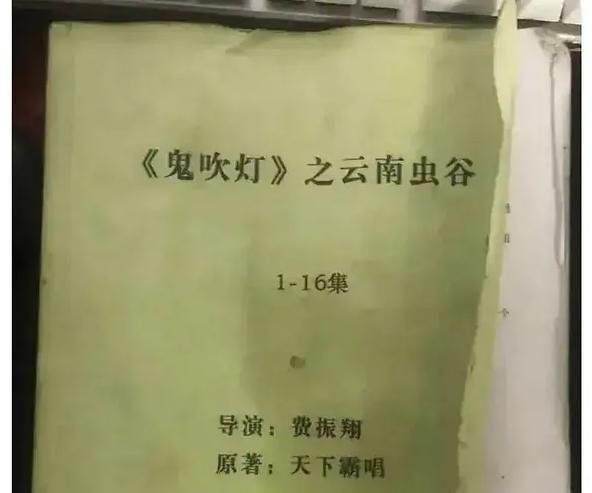 云南虫谷-电视剧百度云【720高清国语版】下载