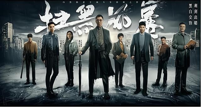 《扫黑风暴》-全集百度云【720高清国语版】下载