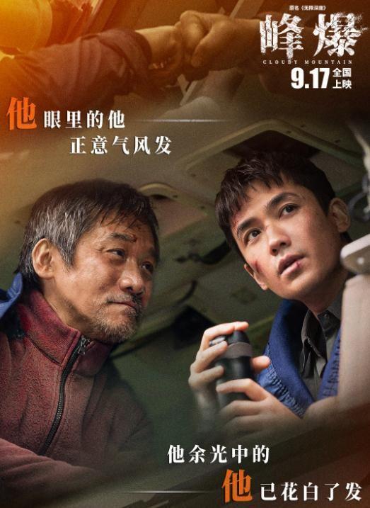 【峰爆】在线观看免费完整国语2021高清(手-机版)