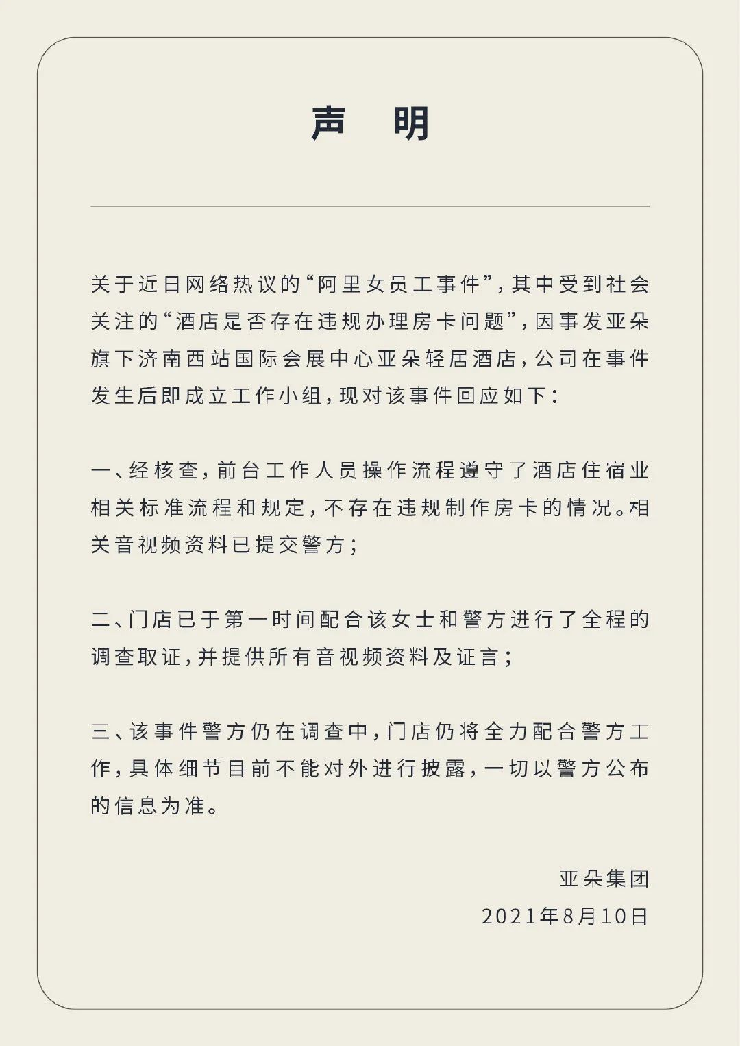 亚朵酒店的声明,警方未认可。